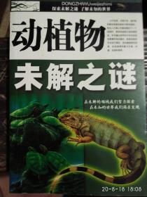 动植物未解之谜
