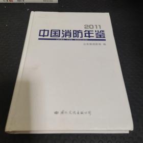 中国消防年鉴2011