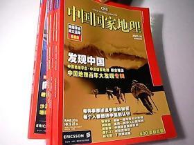 中国国家地理2009年