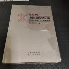 中国消防年鉴2016