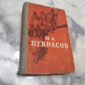 俄文原版书《Н.А. НЕКРАСОВ 涅克拉索夫诗选》 精装本1959年