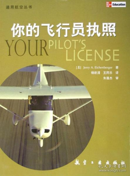你的飞行员执照