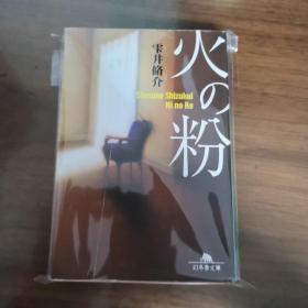 日文原版 火の粉 雫井脩介著