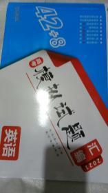 2021版 天津高考 一飞冲天 高考模拟试题汇编英语 含答案