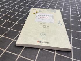 用简明英语写作科技文/MTI学术写作译丛