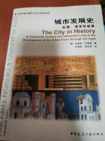 城市发展史:起源、演变和前景