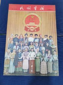 珍稀红色文献一1955《民族画报》汉文版 创刊号    全品未阅!(中央慰问团 赠送!)