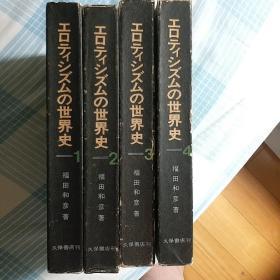日文原版 erotism 世界史四册全 大厚本多图附书函