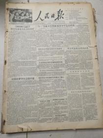 人民日报1956年6月1日--30日
