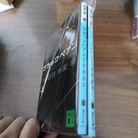日文原版 ブラックペアン1988 (黑色钢琴) 上下 海堂尊著