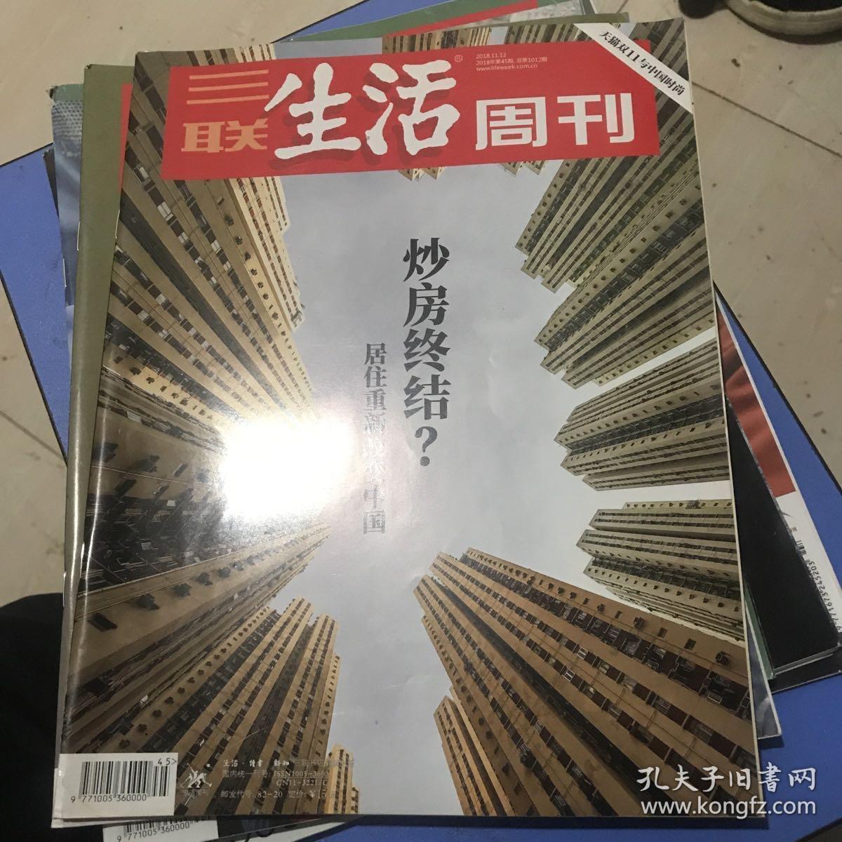 三联生活周刊 2018年 第45期 总 1012期
