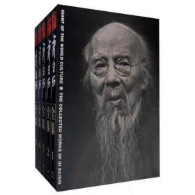 全新八开 齐白石全集(共2箱套装全10卷)精装版