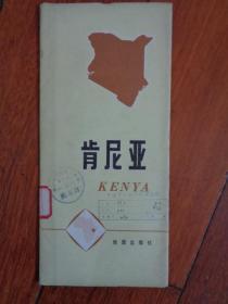 1976年 肯尼亚【4开地图、地名索引、袋装、1版1印】