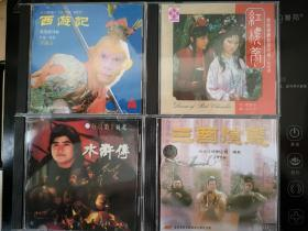 经典电视剧《红楼梦》《西游记》《水浒传》《三国演义》四大名著音乐原版高清还原彩色刻录CD(快递包邮)