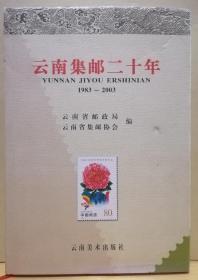 云南集邮二十年:1983~2003