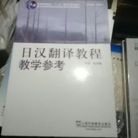 新世纪高等学校日语专业本科生系列教材:日汉翻译教程教学参考