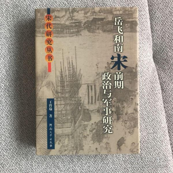 岳飞和南宋前期政治与军事研究