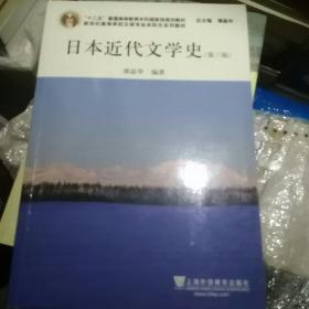 日语专业本科生教材:日本近代文学史
