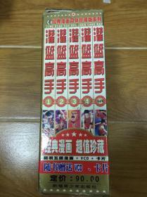 经典动漫 :灌篮高手1—5册