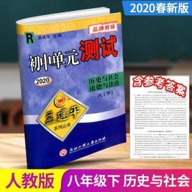 孟建平系列丛书·初中单元测试:科学(八年级下 Z)