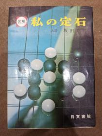日本回流、日文原版精美围棋书,坂田荣男《我的定式》32开原装书函,整体保存完好。
