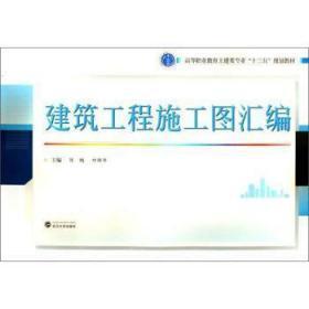 全新正版图书 建筑工程施工图汇编  陈鹏  武汉大学出版社  9787307208865 鸟岛书屋