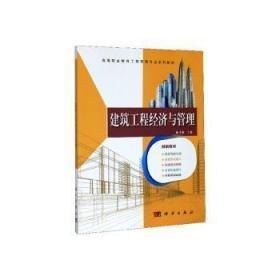 全新正版图书 建筑工程经济与管理  李静  科学出版社  9787030632593 鸟岛书屋