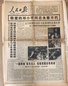 人民日报 1997年2月 24日25日26日  (邓小平逝世)  品弱 38元