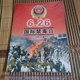 6.26 国际禁毒日 2001纪念卡册 内含邮票 纪念封(塑封全新)