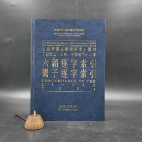 香港商务版  刘殿爵、陈方正 主编《六韜逐字索引  鬻子逐字索引》(精装)