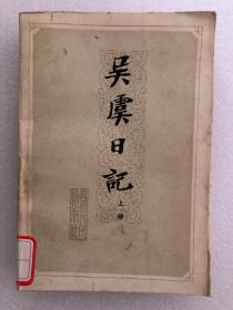 吴虞日记  上册