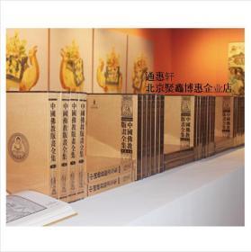 中国佛教版画全集 全82册 豪华精装 正版佛画像 佛画中国书店最新出版