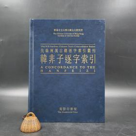 香港商务版 刘殿爵、陈方正 主编《韓非子逐字索引》(精装)