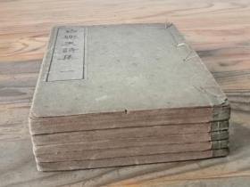 和本《白乐天诗集》5册全