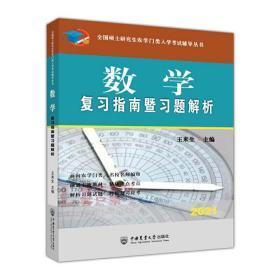 正版2021版数学复习指南暨习题解析-2021年全国硕士研究生农学门类入学考试辅导丛书