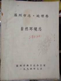 《温州市志·地理卷 自然环境志》地质、地貌、气候、水文、土壤、自然资源、自然灾害