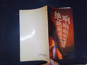 绝响——电影文学剧本