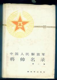 《中国人民解放军将帅名录》(第二集)