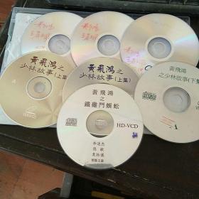 黄飞鸿之王者之风3碟DvD少林故事上集AB下集A3碟VcD铁鸡斗蜈蚣1碟VCD共7裸碟