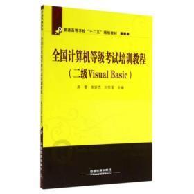 正版~全国计算机等级考试培训教程:二级Visual Basic/普通高等学校十