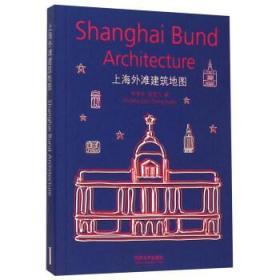 上海外滩建筑地图