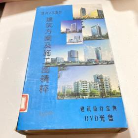 境内VS境外建筑方案及施工图精粹:建筑设计宝盒DVD光盘.