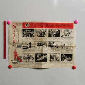 红色画报 第4期 大批判专刊 1967年9月18日