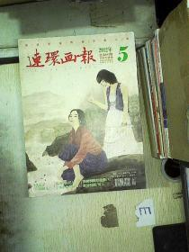 连环画报 2012 5