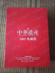 典藏版:中华遗产( 2004-2005全年典藏 创刊 带盒套)