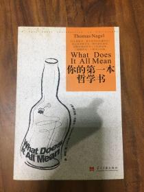 你的第一本哲学书