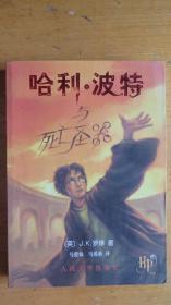 哈利波特与死亡圣器