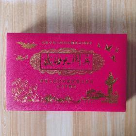 盛世大阅兵(庆祝中华共和国成立70周年)中华人民共和国历届大阅兵纪念币珍藏版(共6枚)