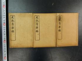 「史记菁华录 上中下」3册揃