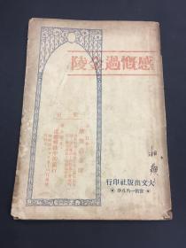 范长江著抗战文献感慨过金陵
